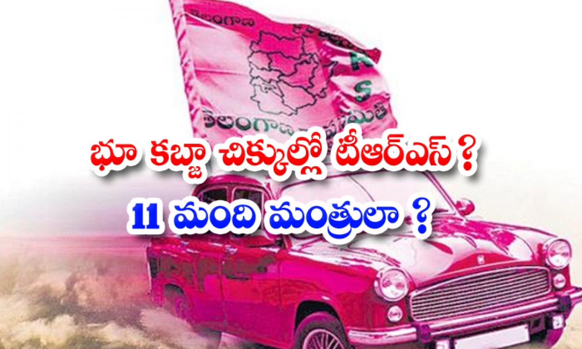 Allegations Of Land Grabbing Against Trs Ministers-భూ కబ్జా చిక్కుల్లో టీఆర్ఎస్  11 మంది మంత్రులా -Political-Telugu Tollywood Photo Image-TeluguStop.com