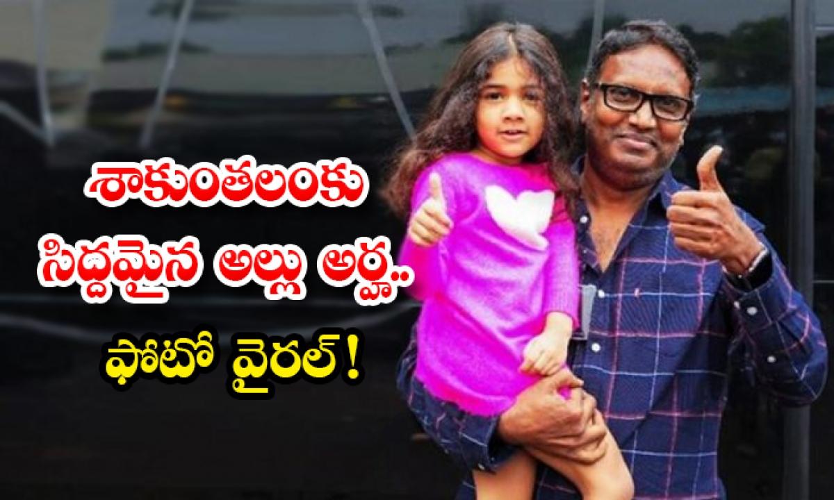 Allu Arha Ready For Shakuntalam Photo Viral-శాకుంతలంకు సిద్దమైన అల్లు అర్హ.. ఫోటో వైరల్-Latest News - Telugu-Telugu Tollywood Photo Image-TeluguStop.com