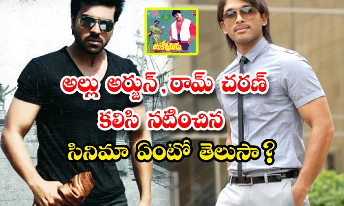 Do You Know The Movie Starring Allu Arjun And Ram Charan-అల్లు అర్జున్, రామ్ చరణ్ కలిసి నటించిన సినిమా ఏంటో తెలుసా-Latest News - Telugu-Telugu Tollywood Photo Image-TeluguStop.com