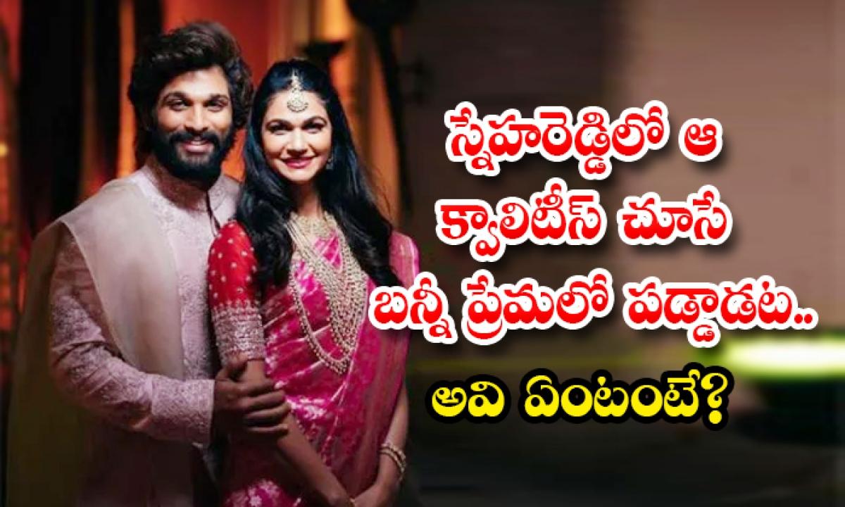 Allu Arjun Talking About Allu Sneha Qualities-TeluguStop.com