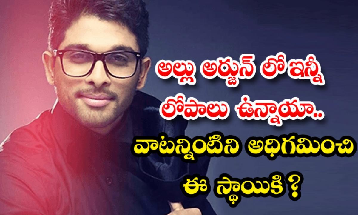 Unknown Facts About Stylish Star Allu Arjun-అల్లు అర్జున్లో ఇన్నీ లోపాలు ఉన్నాయా.. వాటన్నింటిని అధిగమించి ఈ స్థాయికి-Latest News - Telugu-Telugu Tollywood Photo Image-TeluguStop.com