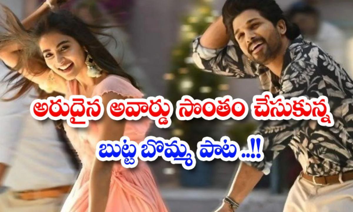"Rare Award Winning Song Buttabomma-అరుదైన అవార్డు సొంతం చేసుకున్న ""బుట్టబొమ్మా"" పాట..-Latest News - Telugu-Telugu Tollywood Photo Image-TeluguStop.com"