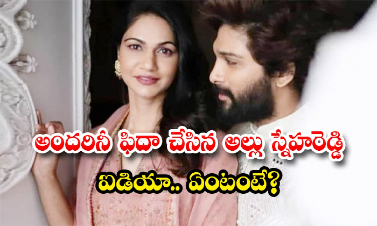 Allu Sneha Reddy Shares Pics Showing The Journey With Allu Arjun With Her Ideas-TeluguStop.com