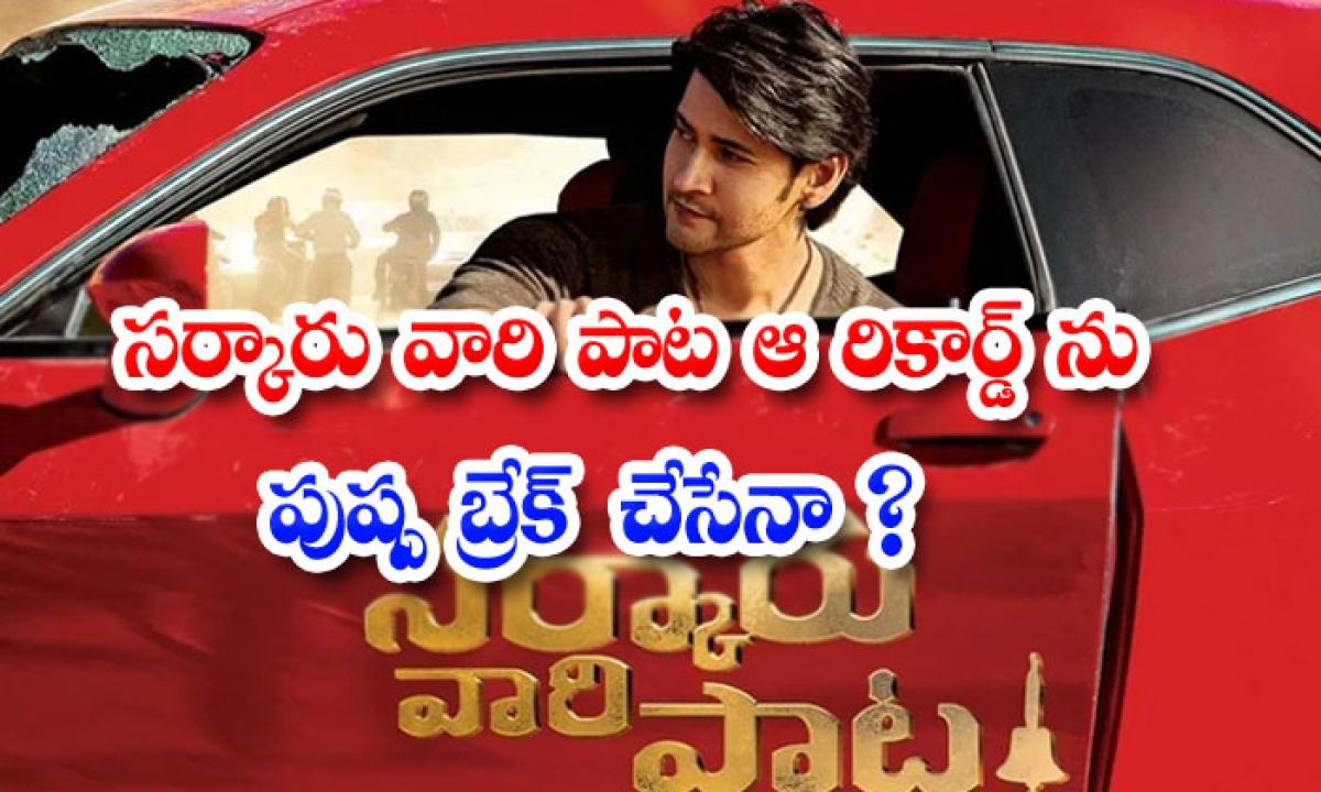 Mahesh Babu Sarkaru Vaari Pata Movie Audio Right-సర్కారు వారి పాట ఆ రికార్డ్ ను పుష్ప బ్రేక్ చేసేనా-Latest News - Telugu-Telugu Tollywood Photo Image-TeluguStop.com