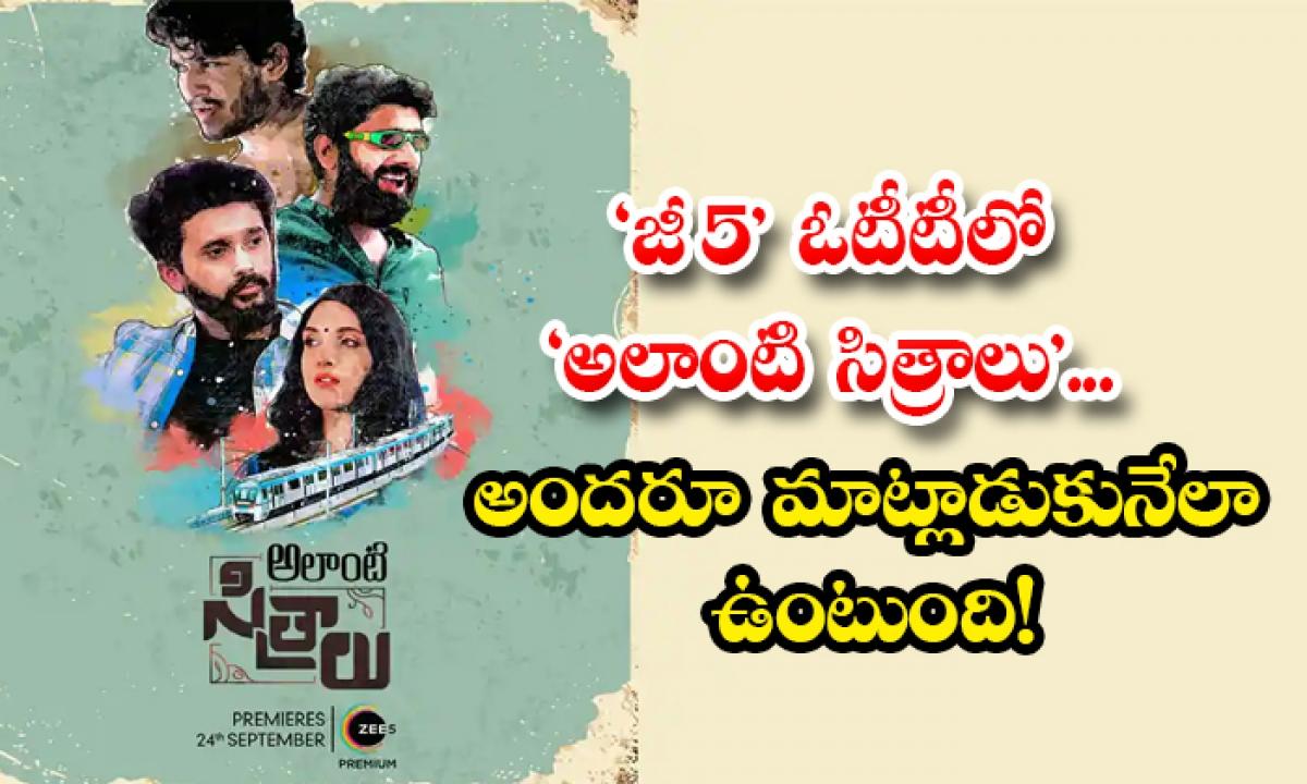 Alnti Sithralu Movie Releasing In Zee 5 Ott-జీ 5 ఓటీటీలో అలాంటి సిత్రాలు… అందరూ మాట్లాడుకునేలా ఉంటుంది-Latest News - Telugu-Telugu Tollywood Photo Image-TeluguStop.com