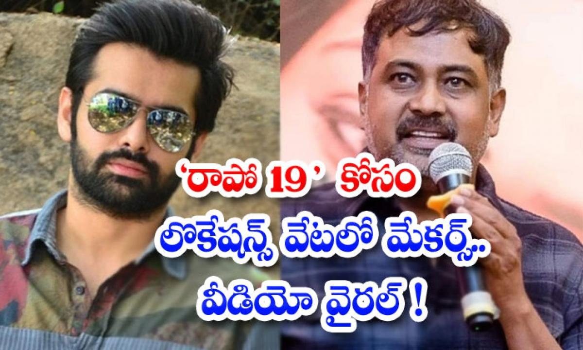 Ram Pothineni Lingusamy Movie Latest Update-రాపో19' కోసం లొకేషన్స్ వేటలో మేకర్స్.. వీడియో వైరల్-Latest News - Telugu-Telugu Tollywood Photo Image-TeluguStop.com