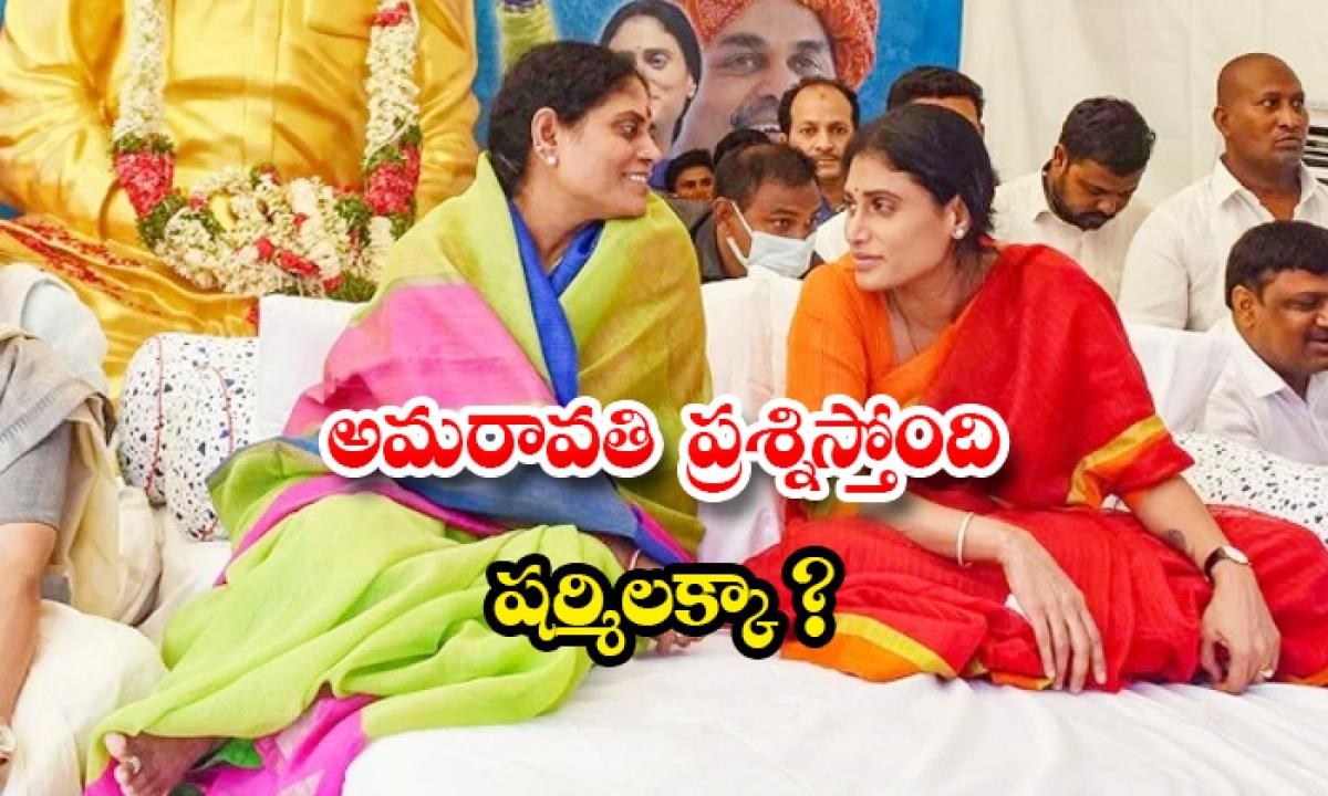Amravati Women Activists Questioning Sharmila-TeluguStop.com