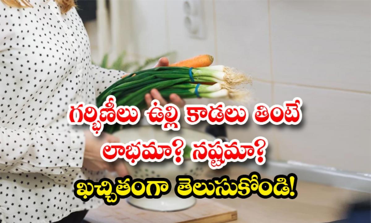 Amazing Health Benefits Of Spring Onions For Pregnant-గర్భిణీలు ఉల్లి కాడలు తింటే లాభమా నష్టమా ఖచ్చితంగా తెలుసుకోండి-Latest News - Telugu-Telugu Tollywood Photo Image-TeluguStop.com