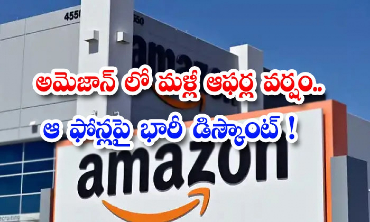 Rain Of Offers On Amazon Again Huge Discount On Those Phones-అమెజాన్ లో మళ్లీ ఆఫర్ల వర్షం.. ఆ ఫోన్ల పై భారీ డిస్కౌంట్-General-Telugu-Telugu Tollywood Photo Image-TeluguStop.com