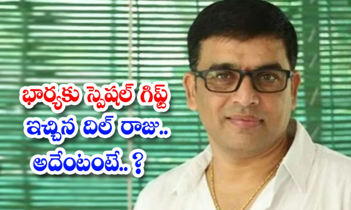 Star Producer Dil Raju Special Gift To His Wife-TeluguStop.com