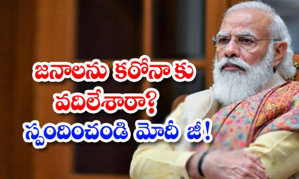 People Angry On Central Government Behaviour About Carona Issue-జనాలను కరోనా కు వదిలేశారా స్పందించండి మోదీ జీ -Political-Telugu Tollywood Photo Image-TeluguStop.com