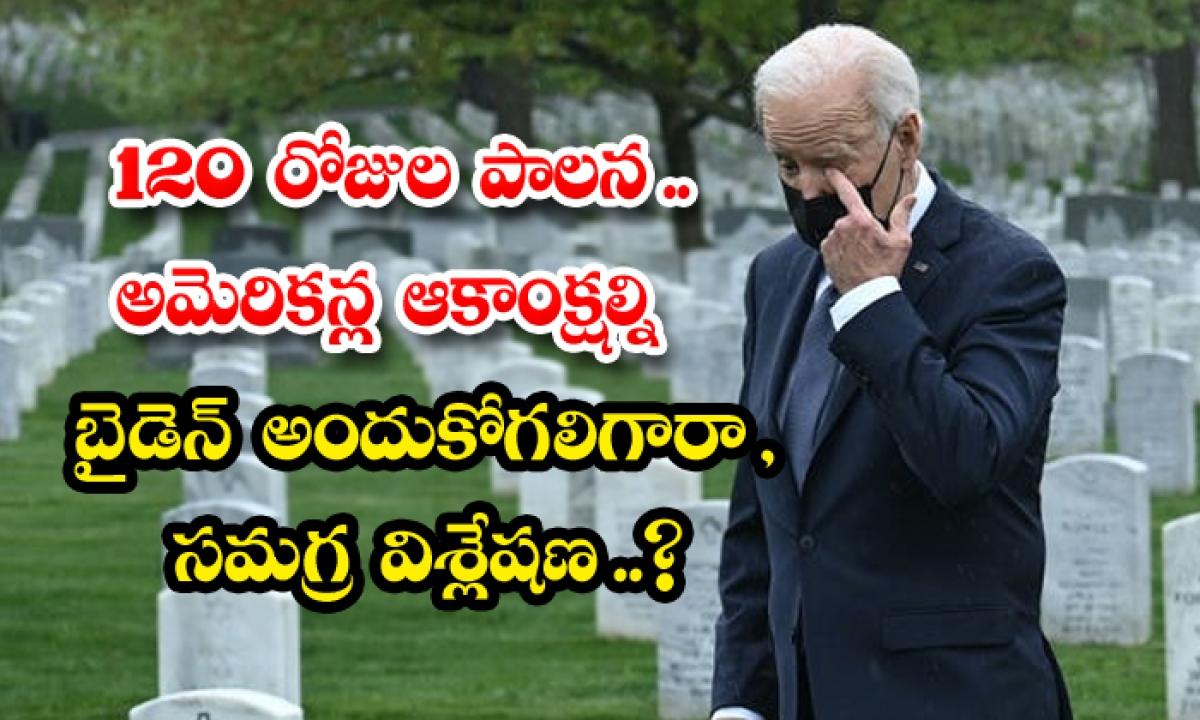 Analysis On Us President Joe Bidens First 120 Days Administration-TeluguStop.com