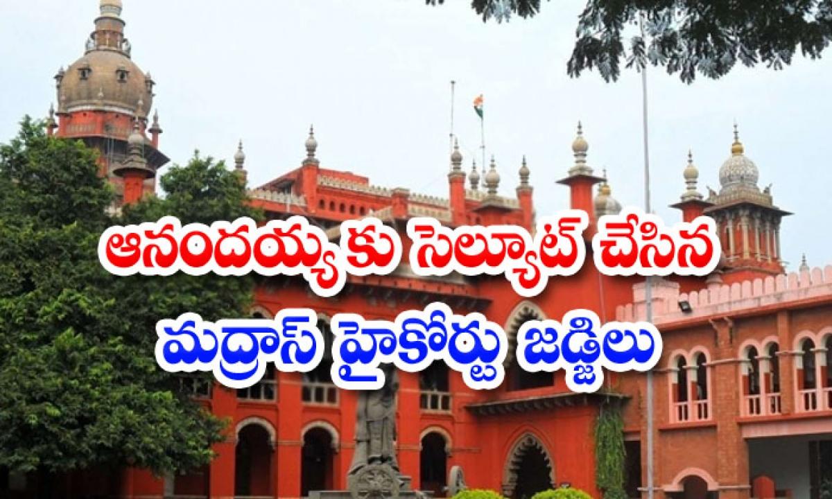 Madras High Court Judges Salute To Anandiah-ఆనందయ్యకు సెల్యూట్ చేసిన మద్రాస్ హైకోర్టు జడ్జిలు-Breaking/Featured News Slide-Telugu Tollywood Photo Image-TeluguStop.com