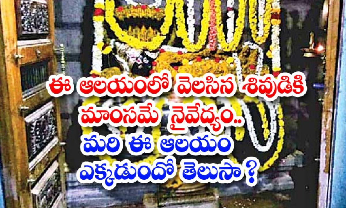 In This Temple Meat Is Offered To Lord Shiva-ఈ ఆలయంలో వెలసిన శివుడికి మాంసమే నైవేద్యం.. మరి ఈ ఆలయం ఎక్కడుందో తెలుసా-Latest News - Telugu-Telugu Tollywood Photo Image-TeluguStop.com