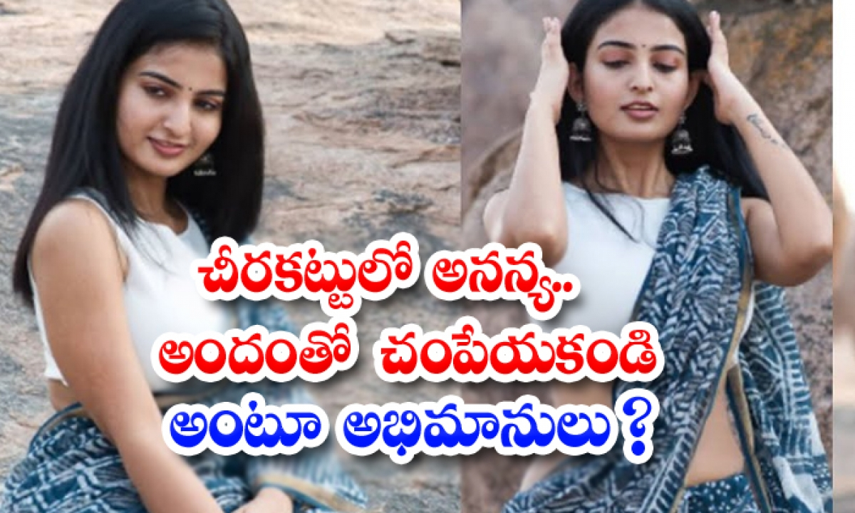 Unique In Saree Fans Who Say Dont Kill With Beauty-చీరకట్టులో అనన్య.. అందంతో చంపెయకండి అంటూ అభిమానులు-Latest News - Telugu-Telugu Tollywood Photo Image-TeluguStop.com