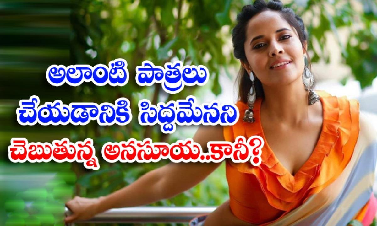 Anasuya Bharadwaj Open Up Mother Characters To Heroines In Movies-అలాంటి పాత్రలు చేయడానికి సిద్ధమేనని చెబుతున్న అనసూయ.. కానీ-Latest News - Telugu-Telugu Tollywood Photo Image-TeluguStop.com
