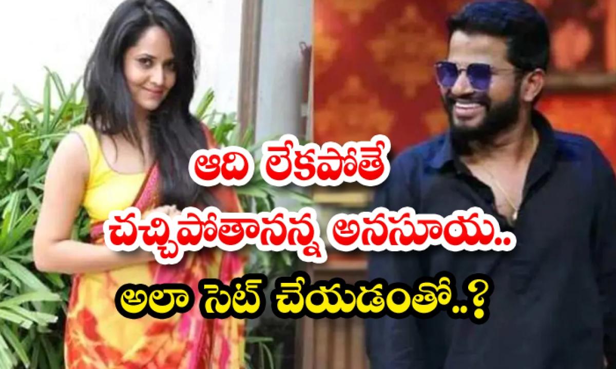 Anasuya Shocking Comments About Hyper Aadi In Jabardasth Show-ఆది లేకపోతే చచ్చిపోతానన్న అనసూయ.. అలా సెట్ చేయడంతో..-Latest News - Telugu-Telugu Tollywood Photo Image-TeluguStop.com