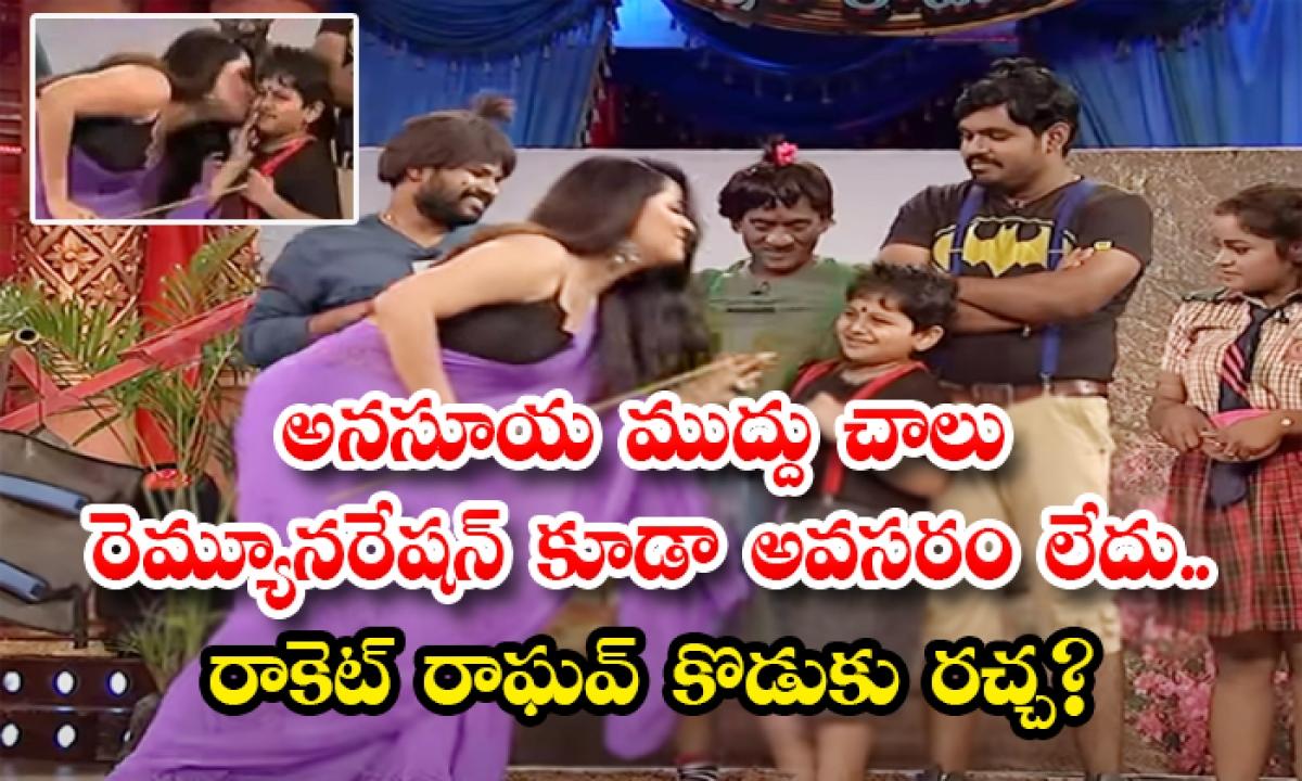 Anasuya Kissed Rocket Raghava Son Murari And He Comment Dont Want Payment Viral-అనసూయ ముద్దు చాలు రెమ్యూనరేషన్ కూడా అవసరం లేదు.. రాకెట్ రాఘవ్ కొడుకు రచ్చ-Latest News - Telugu-Telugu Tollywood Photo Image-TeluguStop.com