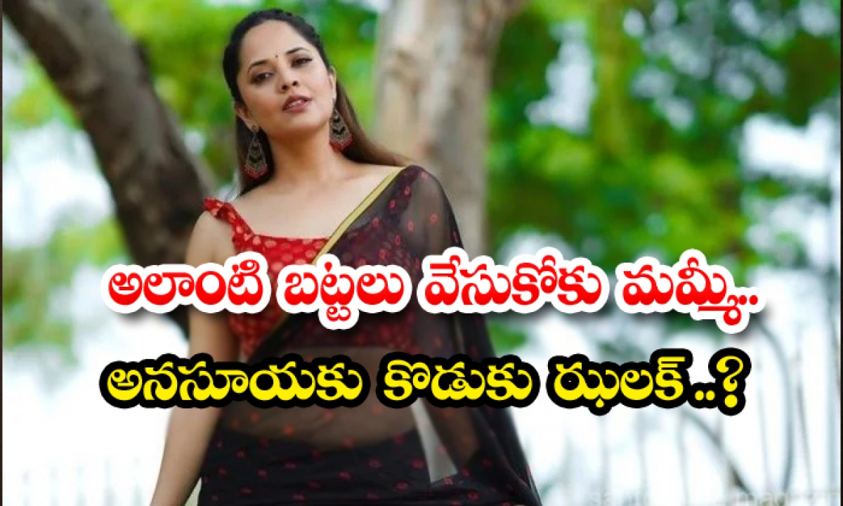 Anasuya Son Comments About Her Dressing-TeluguStop.com