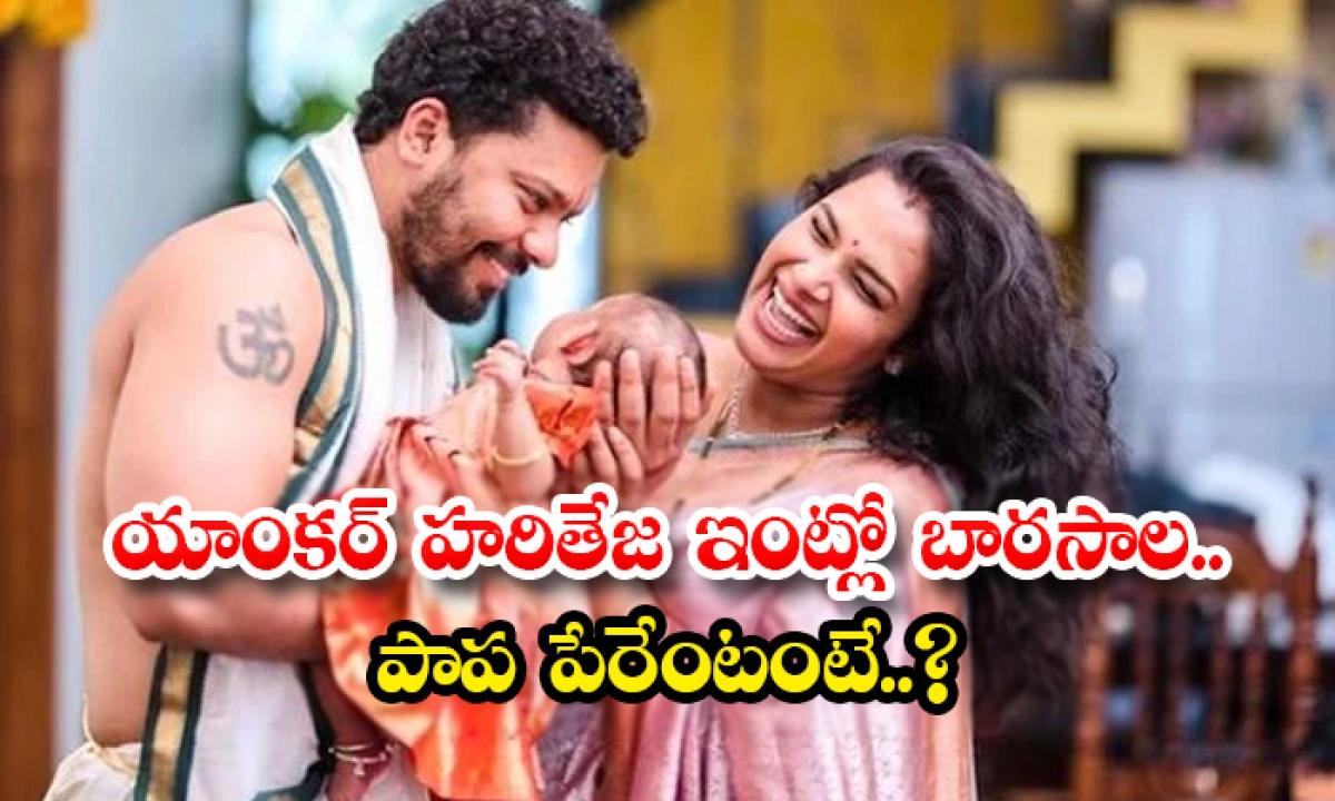 Hariteja Daughter Photos Goes Viral In Social Media-యాంకర్ హరితేజ ఇంట్లో బారసాల.. పాప పేరేంటంటే..-Latest News - Telugu-Telugu Tollywood Photo Image-TeluguStop.com