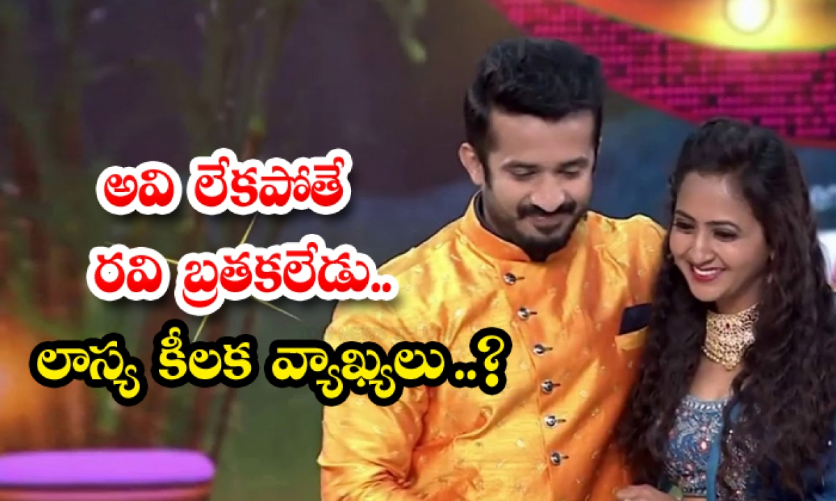 Star Anchor Lasya Satires On Anchor Ravi Habits-TeluguStop.com