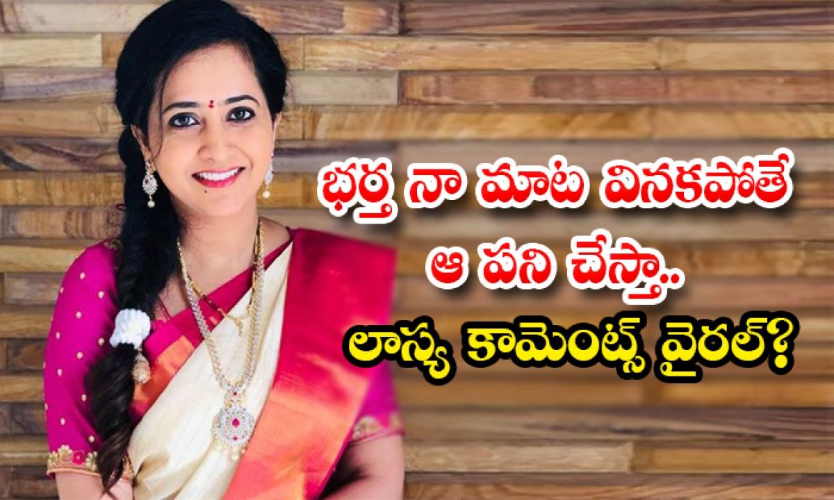 Anchor Lasya Shocking Comments On Her Husband Manjunath In Sixth Sense Show-భర్త నా మాట వినకపోతే ఆ పని చేస్తా.. లాస్య కామెంట్స్ వైరల్-Latest News - Telugu-Telugu Tollywood Photo Image-TeluguStop.com