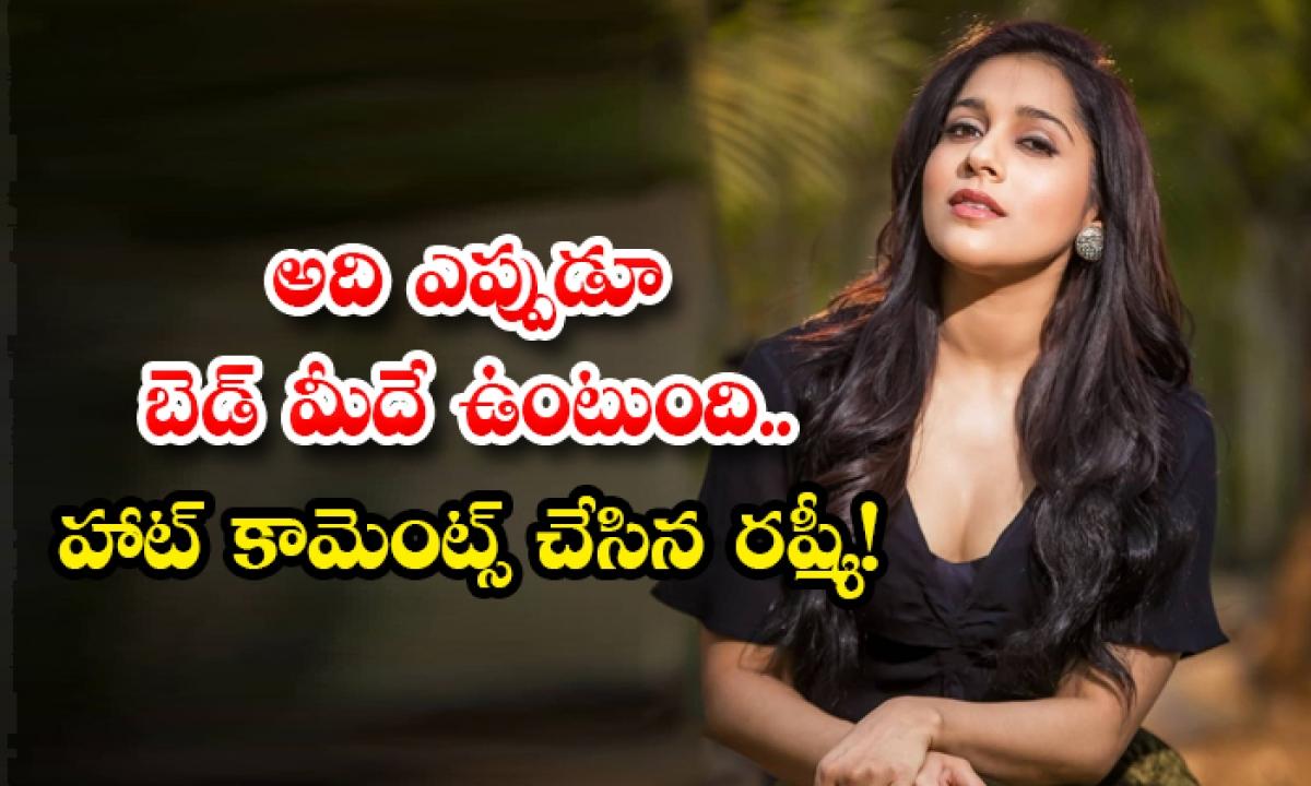 Anchor Rashmi Gautam Comments About Chaitanya Master-అది ఎప్పుడూ బెడ్ మీదే ఉంటుంది.. హాట్ కామెంట్స్ చేసిన రష్మీ-Latest News - Telugu-Telugu Tollywood Photo Image-TeluguStop.com