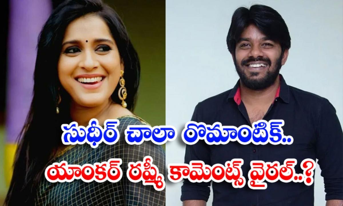 Anchor Rashmi Interesting Comments About Sudheer-సుధీర్ చాలా రొమాంటిక్.. యాంకర్ రష్మీ కామెంట్స్ వైరల్..-Latest News - Telugu-Telugu Tollywood Photo Image-TeluguStop.com