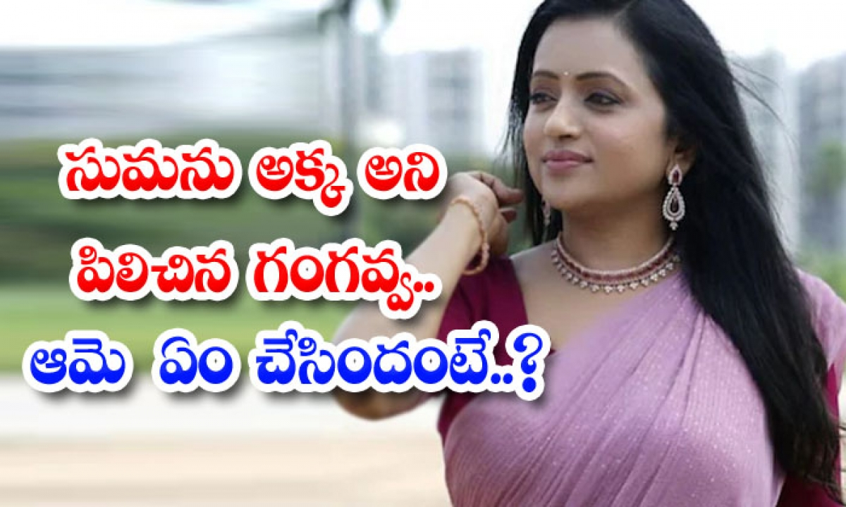 Gangavva Shocking Punches On Anchor Suma-సుమను అక్క అని పిలిచిన గంగవ్వ.. ఆమె ఏం చేసిందంటే..-Latest News - Telugu-Telugu Tollywood Photo Image-TeluguStop.com