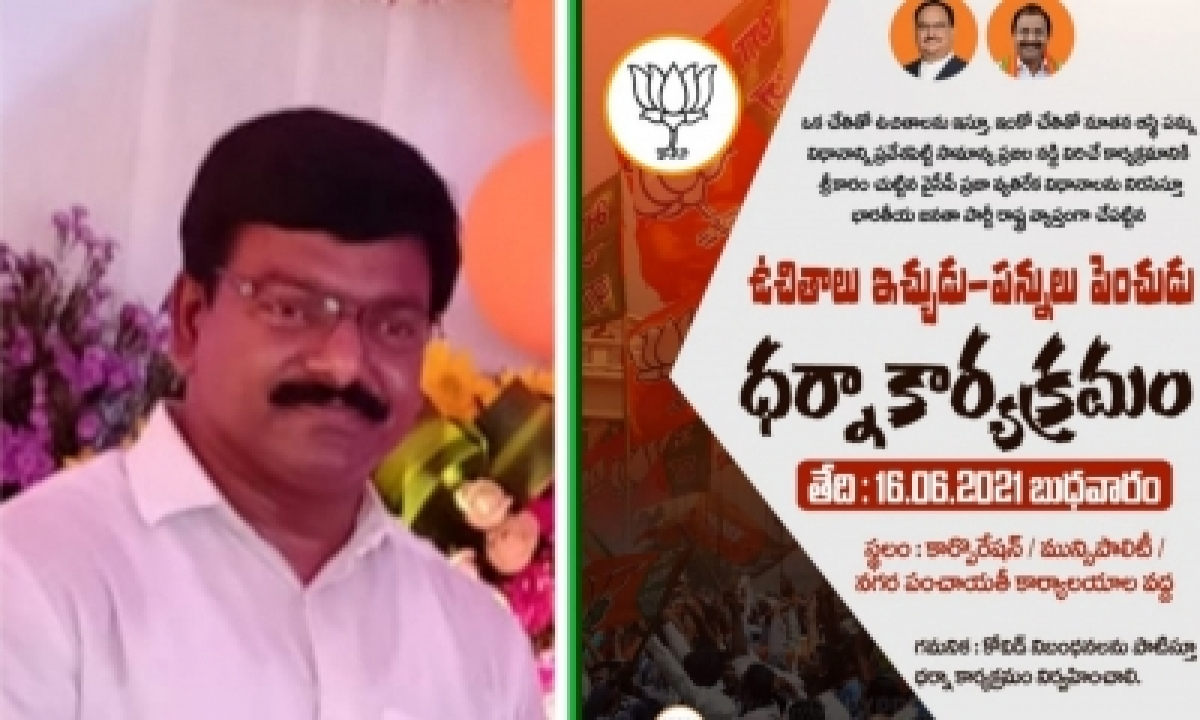 Andhra Govt Hiking Taxes To Funds Freebies: BJP-General-English-Telugu Tollywood Photo Image-TeluguStop.com