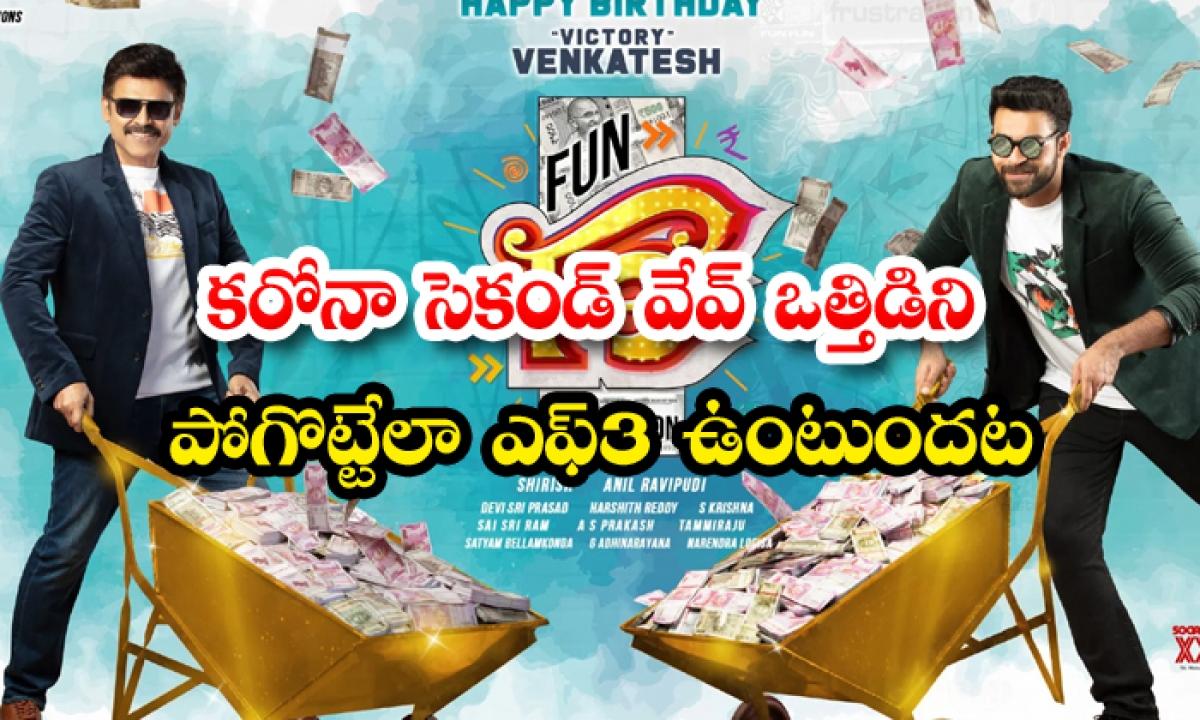 Director Anil Ravipudi Interesting Comments On F3 Movie-కరోనా సెకండ్ వేవ్ ఒత్తిడిని పోగొట్టేలా ఎఫ్3' ఉంటుందట-Latest News - Telugu-Telugu Tollywood Photo Image-TeluguStop.com