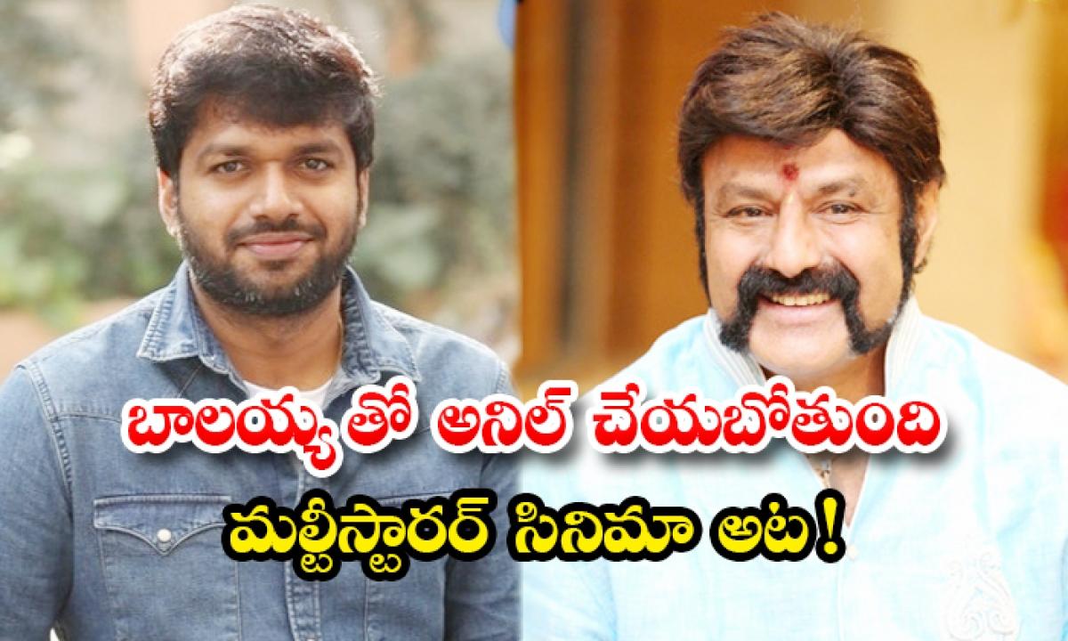 Anil Ravipudi Multi Starer Movie With Balakrishna-TeluguStop.com