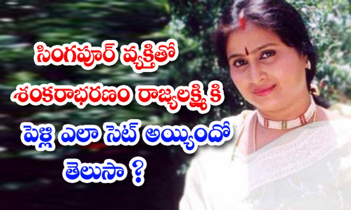 Lesser Known Facts About Sankarabharanam Rajyalakshmi Married Life-సింగపూర్ వ్యక్తితో శంకరాభరణం రాజ్యలక్ష్మికి పెళ్లి ఎలా సెట్ అయ్యిందో తెలుసా-Latest News - Telugu-Telugu Tollywood Photo Image-TeluguStop.com