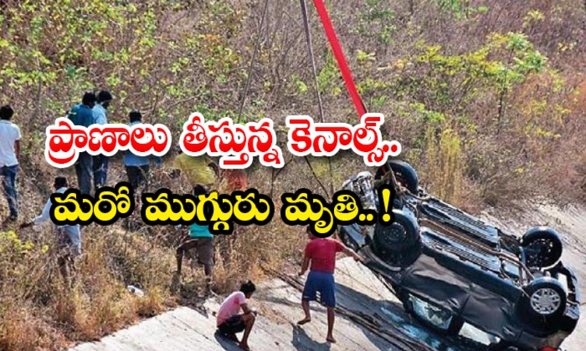 Srsp Canals Killing Lives With Car Accident At Katlakuta-TeluguStop.com