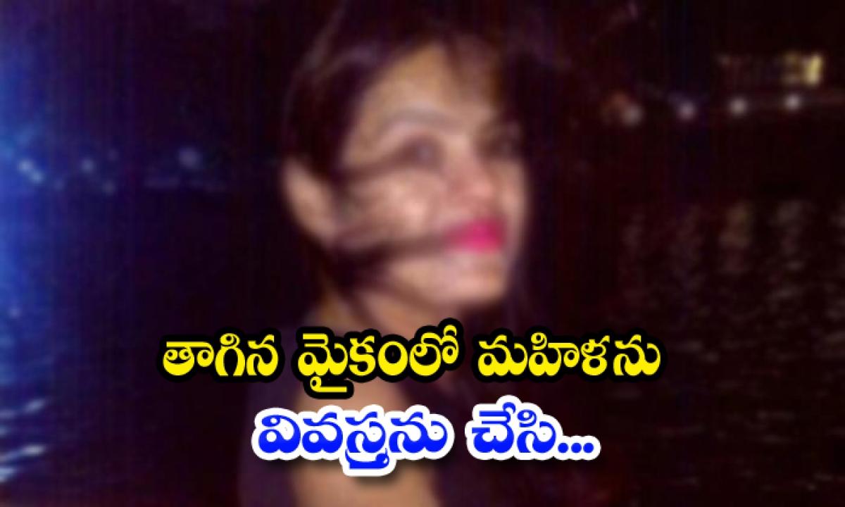 Another Incident In Hyderabad-హైదరాబాదులో దారుణం : తాగిన మైకంలో మహిళను వివస్త్రను చేసి…-Latest News - Telugu-Telugu Tollywood Photo Image-TeluguStop.com