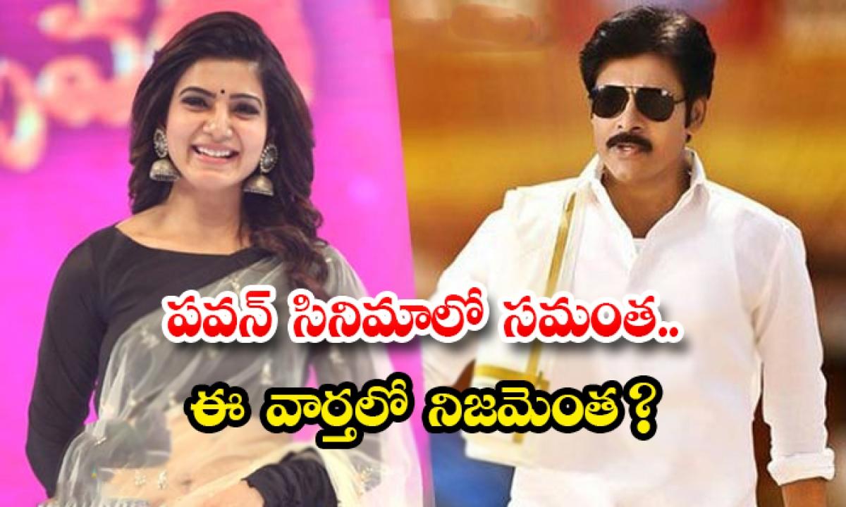 Another Rumor Of Pawan Ayyappanum Koshiyum Movie-పవన్ సినిమాలో సమంత.. ఈ వార్తలో నిజమెంత -Latest News - Telugu-Telugu Tollywood Photo Image-TeluguStop.com