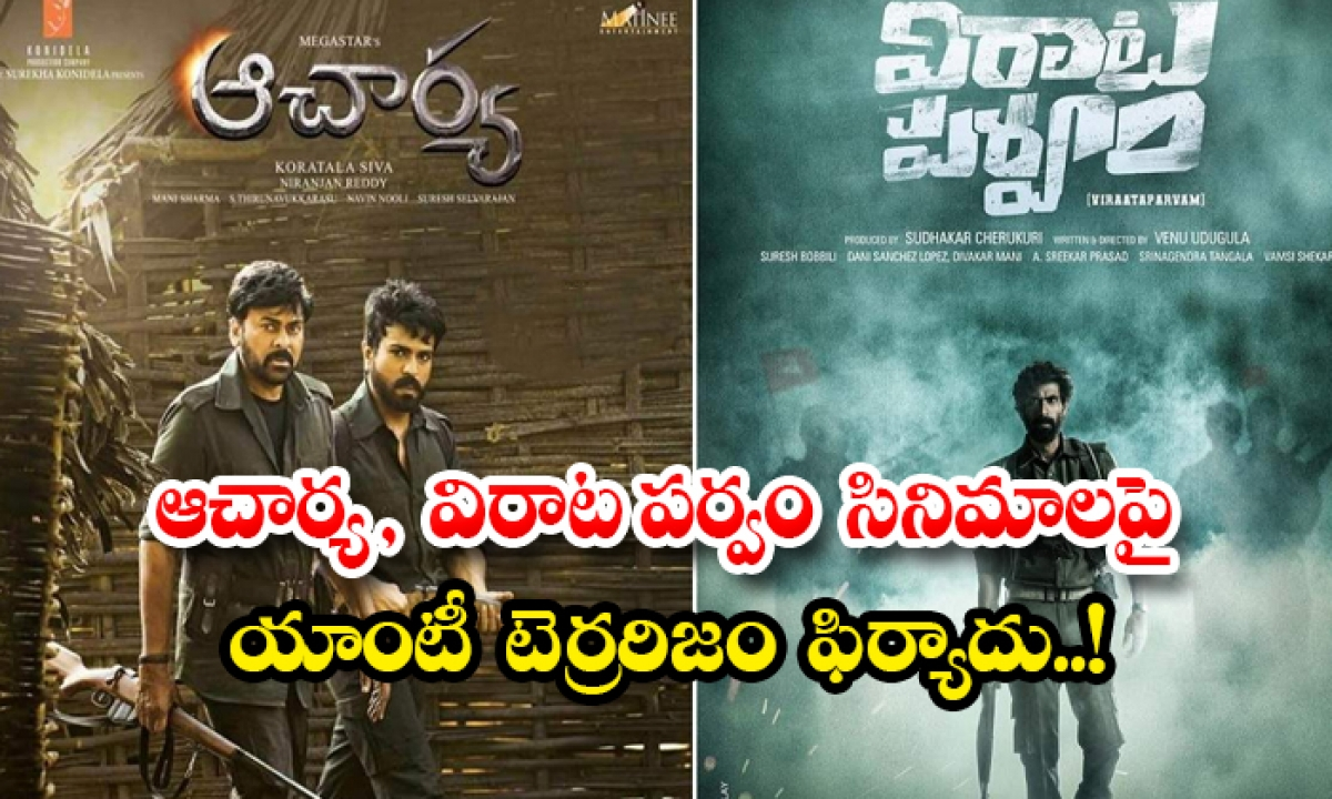Anti Terrorism Forum Complaints To Censor Board Against Aacharya And Virataparvam Movie-TeluguStop.com