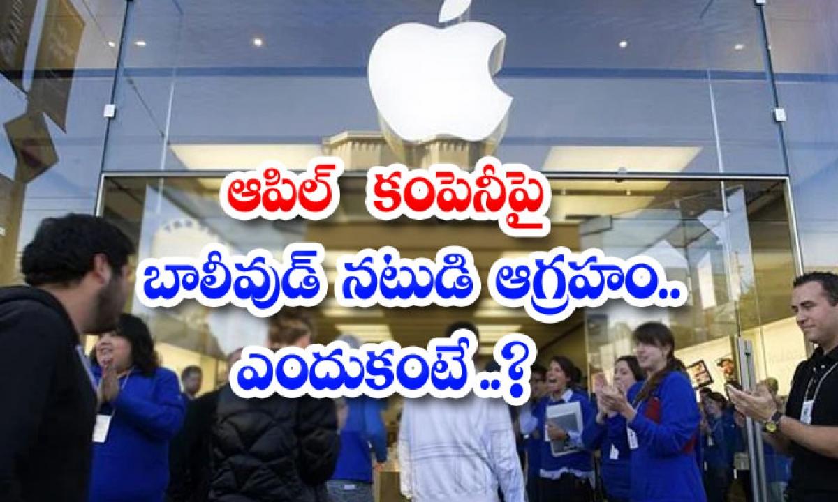 Bollywood Actor Angry Over Apple Because-ఆపిల్ కంపెనీపై బాలీవుడ్ నటుడి ఆగ్రహం.. ఎందుకంటే..-General-Telugu-Telugu Tollywood Photo Image-TeluguStop.com