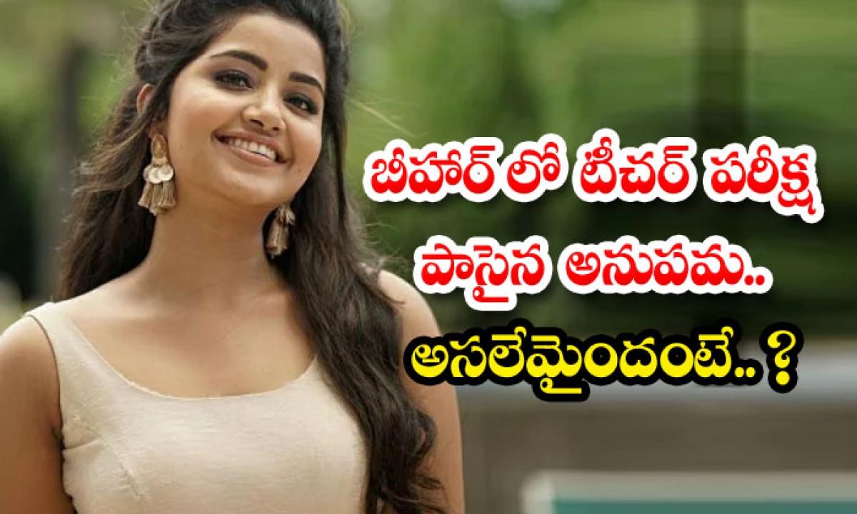 Actress Anupama Features In Bihar State Tet Exam Results Photo Goes Viral-బీహార్ లో టీచర్ పరీక్ష పాసైన అనుపమ.. అసలేమైందంటే..-Latest News - Telugu-Telugu Tollywood Photo Image-TeluguStop.com