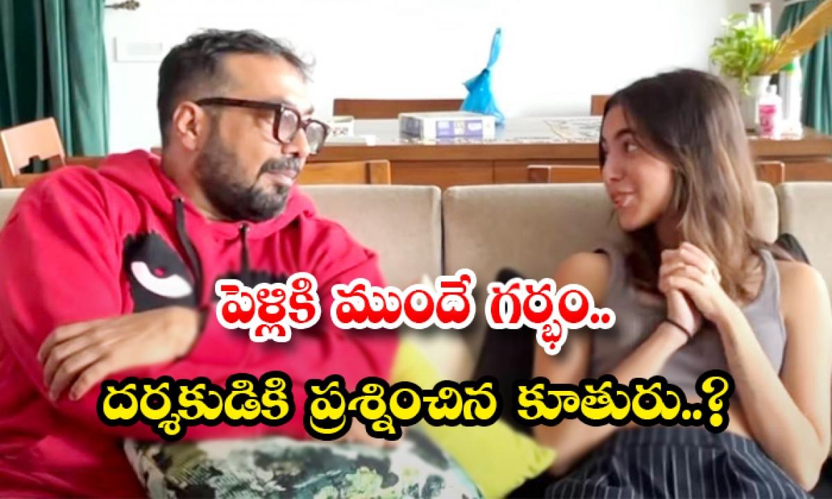 Anurag Kashyap Shares His Views Daughter Alliyah Boyfriend-పెళ్లికి ముందే గర్భం.. దర్శకుడిని ప్రశ్నించిన కూతురు..-Latest News - Telugu-Telugu Tollywood Photo Image-TeluguStop.com