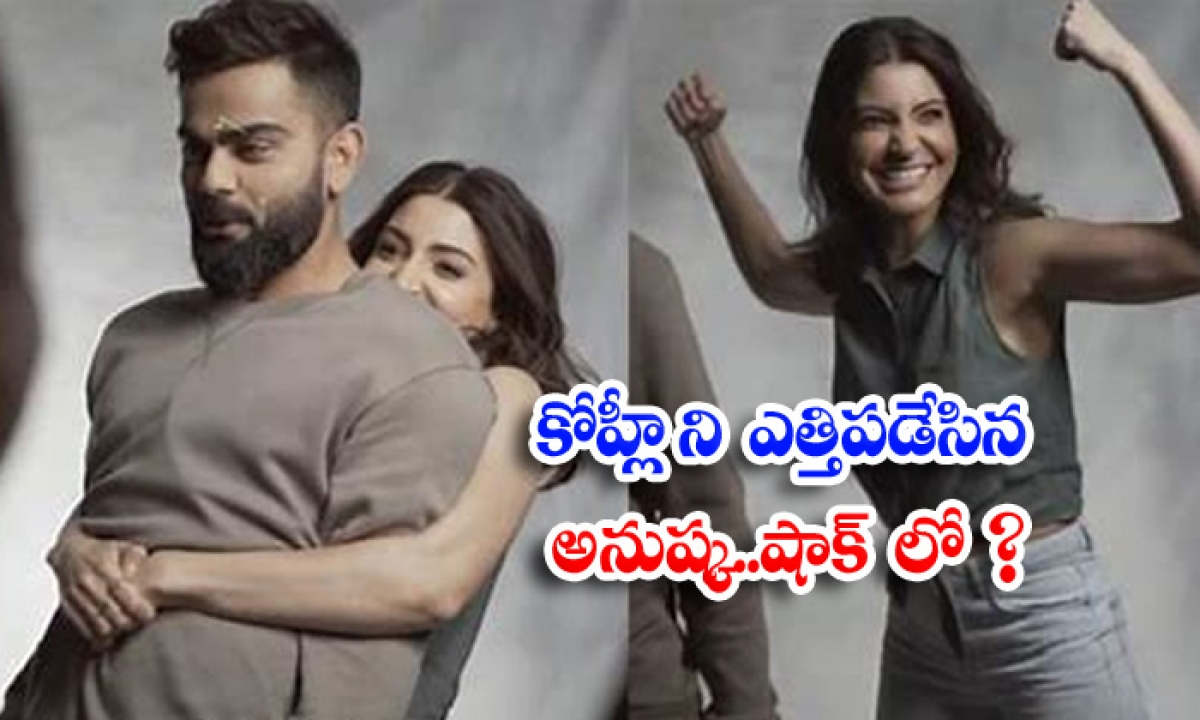 Anushka Sharma Attempts Lift Virat Kohli His Feet Watch Video-TeluguStop.com