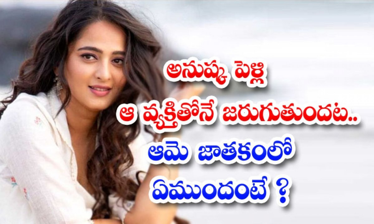Anushka Shetty Marriage Astrologer Predict Revealed Interesting Things-అనుష్క పెళ్లి ఆ వ్యక్తితోనే జరుగుతుందట.. ఆమె జాతకంలో ఏముందంటే-Latest News - Telugu-Telugu Tollywood Photo Image-TeluguStop.com