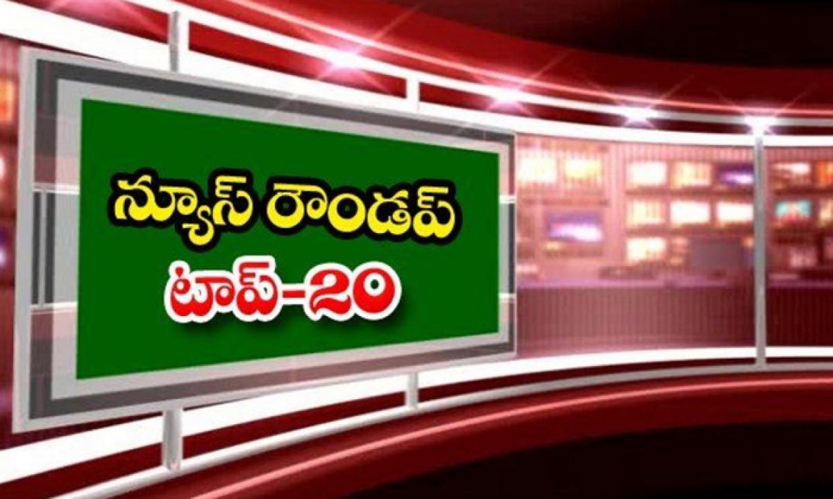 Ap Andhra And Telangana News Roundup Breaking Headlines Latest Top News 05 June 2021 Today-న్యూస్ రౌండప్ టాప్ 20-Latest News - Telugu-Telugu Tollywood Photo Image-TeluguStop.com
