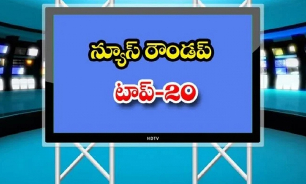 Ap Andhra And Telangana News Roundup Breaking Headlines Latest Top News 11 June 2021 Today-న్యూస్ రౌండప్ టాప్ – 20-Latest News - Telugu-Telugu Tollywood Photo Image-TeluguStop.com