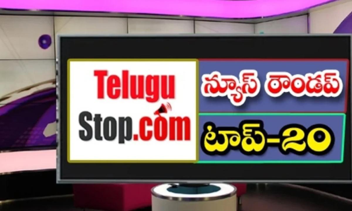 Ap Andhra And Telangana News Roundup Breaking Headlines Latest Top News 13 Octomber 2021 Today-న్యూస్ రౌండప్ టాప్ 20-Breaking/Featured News Slide-Telugu Tollywood Photo Image-TeluguStop.com
