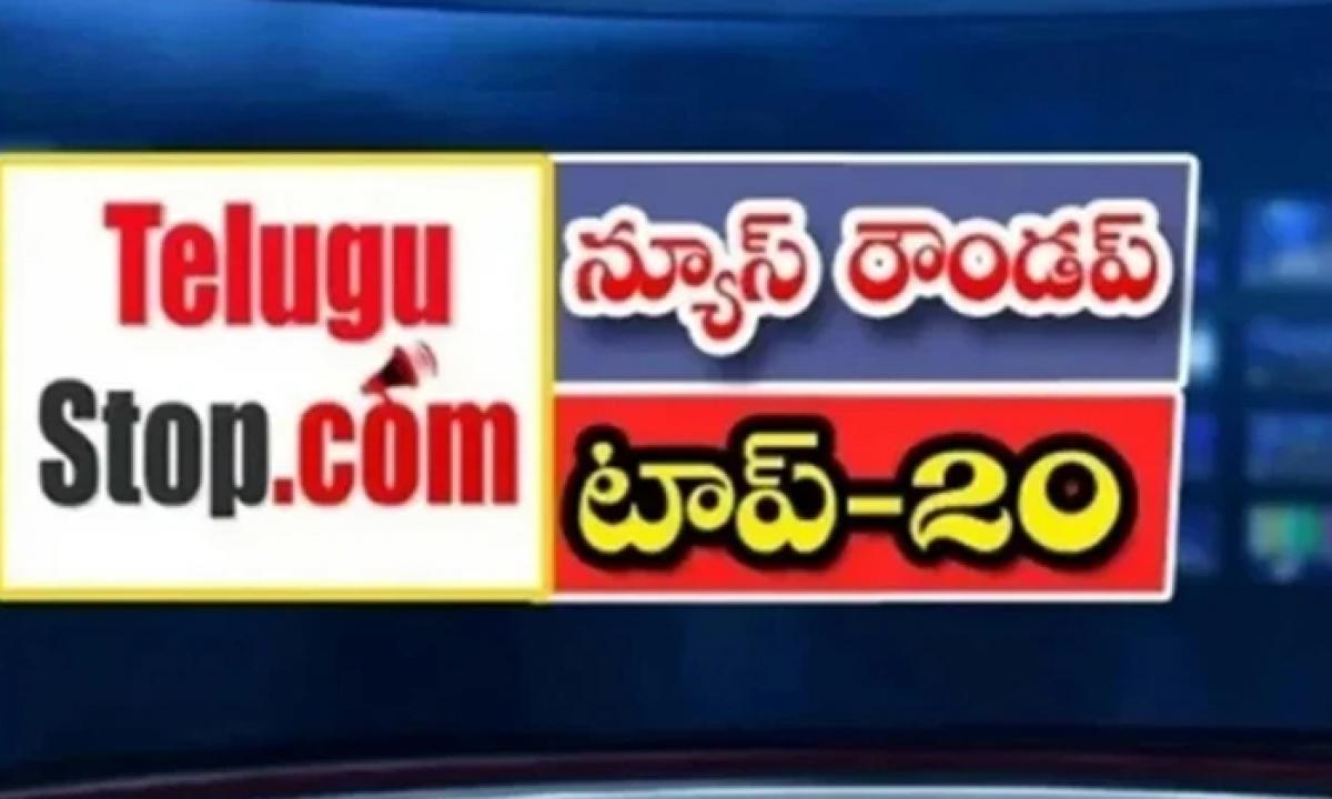 Ap Andhra And Telangana News Roundup Breaking Headlines Latest Top News 13 September 2021 Today-న్యూస్ రౌండప్ టాప్ 20-Breaking/Featured News Slide-Telugu Tollywood Photo Image-TeluguStop.com