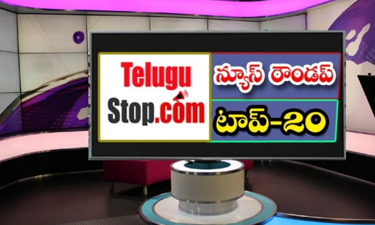 Ap Andhra And Telangana News Roundup Breaking Headlines Latest Top News 20 July 2021 Today-న్యూస్ రౌండప్ టాప్ – 20-Breaking/Featured News Slide-Telugu Tollywood Photo Image-TeluguStop.com