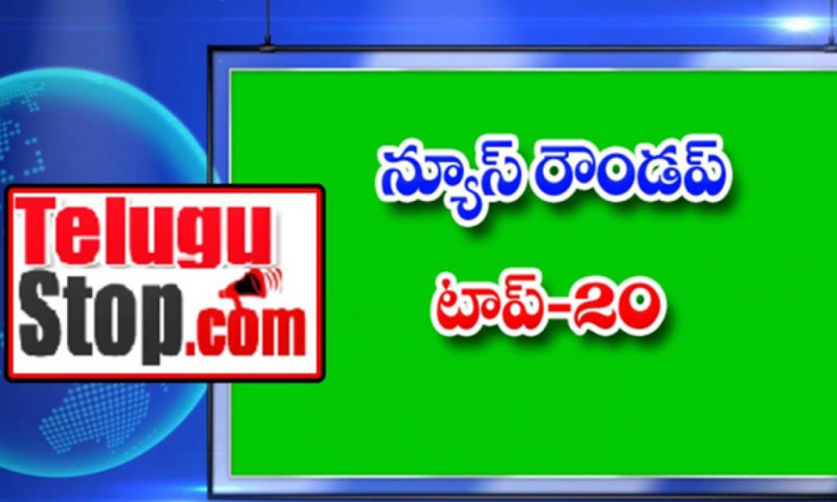 Ap Andhra And Telangana News Roundup Breaking Headlines Latest Top News May 21 2021-న్యూస్ రౌండప్ టాప్ 20-Latest News - Telugu-Telugu Tollywood Photo Image-TeluguStop.com