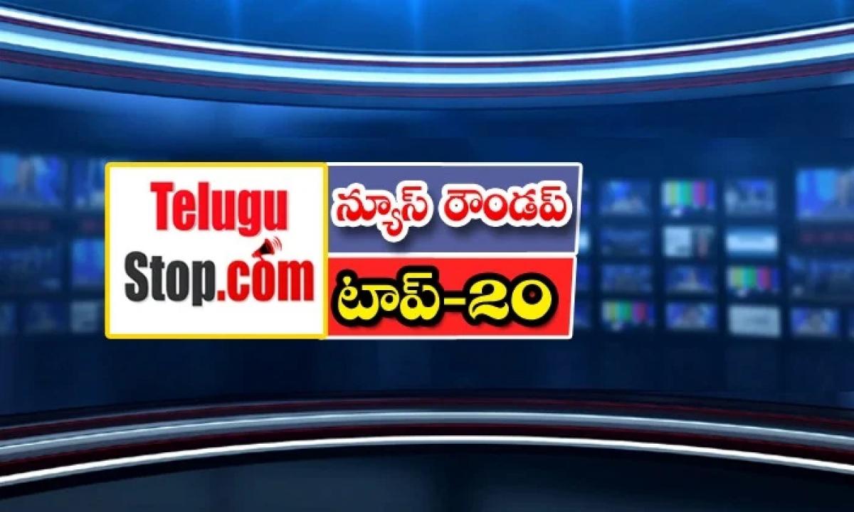 Ap Andhra And Telangana News Roundup Breaking Headlines Latest Top News 25 September 2021 Today-న్యూస్ రౌండప్ టాప్ 20-Political-Telugu Tollywood Photo Image-TeluguStop.com