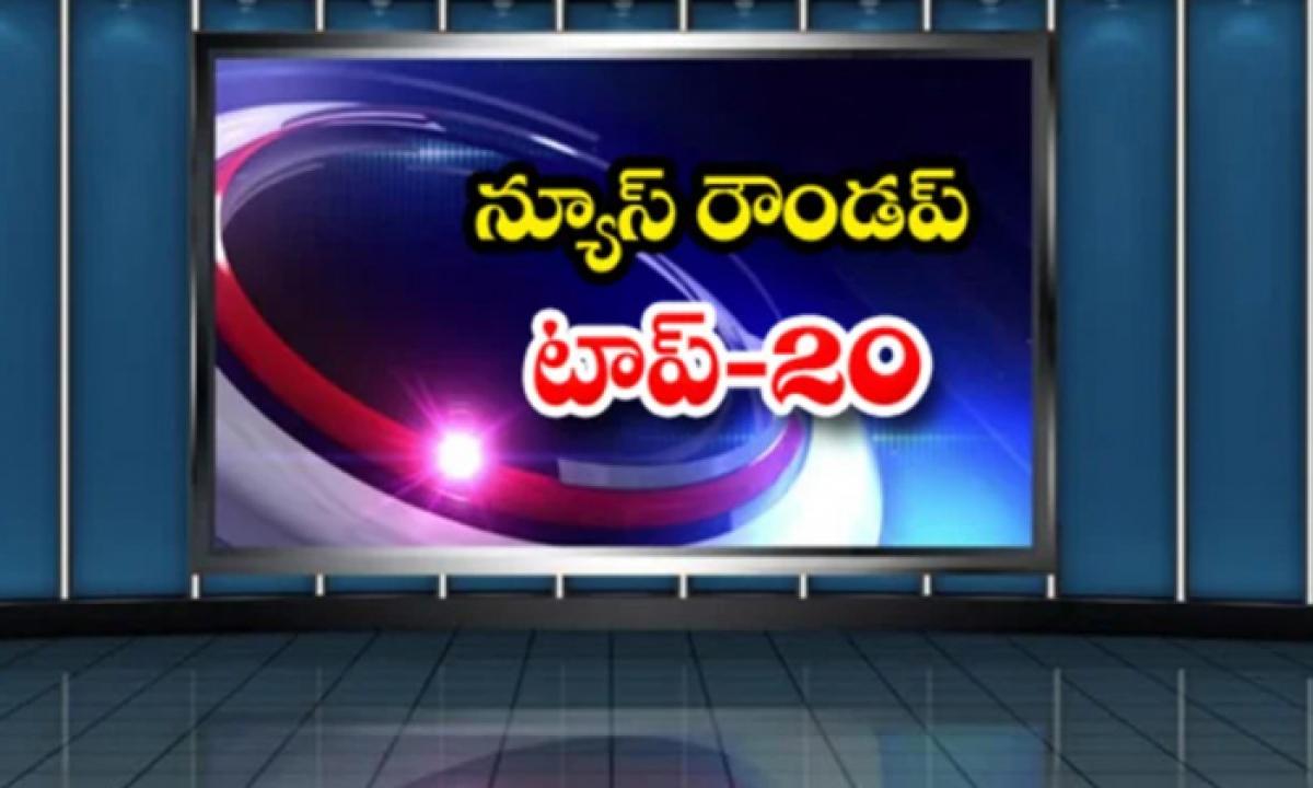 Ap Andhra And Telangana News Roundup Breaking Headlines Latest Top News 26 February 2021 Today-న్యూస్ రౌండప్ టాప్ 20-Latest News - Telugu-Telugu Tollywood Photo Image-TeluguStop.com